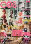 『COSMODE』2013年1月号の表紙