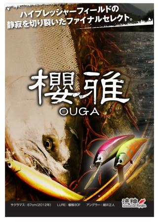ouga_pop02.jpg