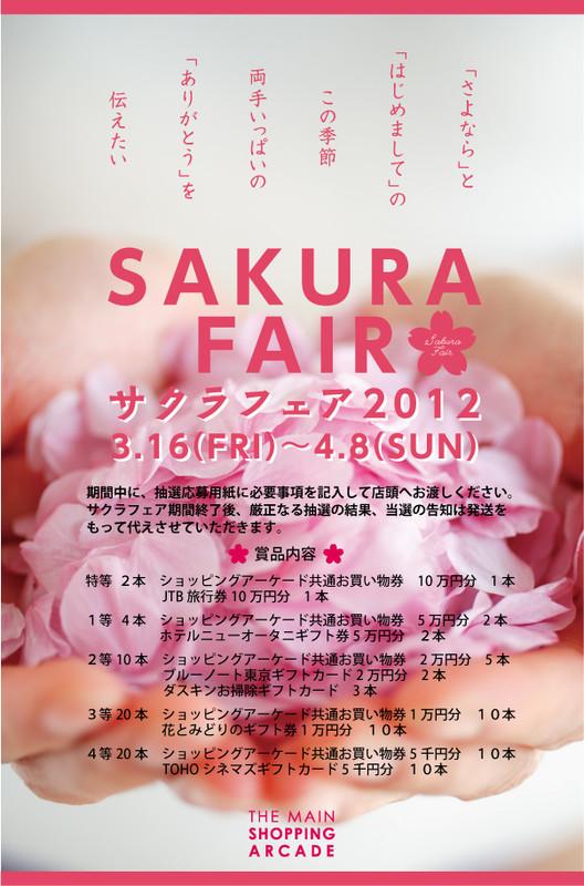 Sakurafair2012