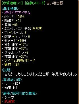 RedStone 11.11.28[03]