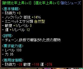 RedStone 11.11.29[03]