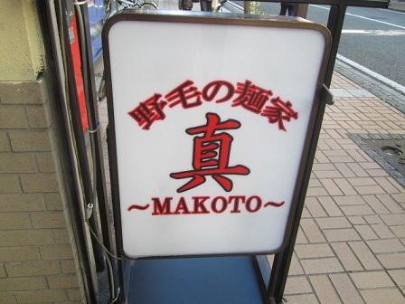 n-n-makoto21.jpg