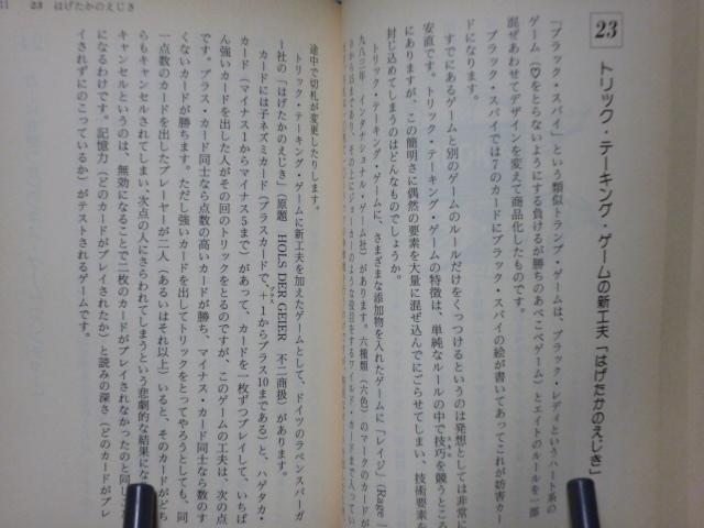 テストプレイ① 018