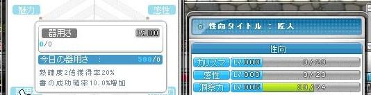 器用さLv100達成