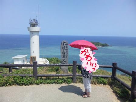 奥さんと平久保崎灯台