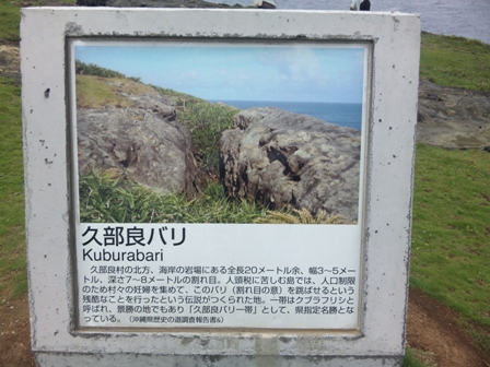 与那国島:久部良バリ