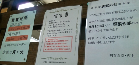 明石食堂:店内貼り紙1