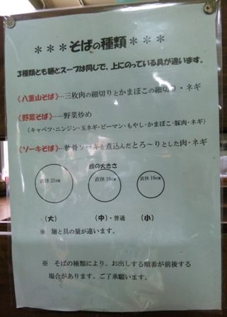 明石食堂:店内貼り紙2