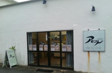 アモンド洋菓子店:玄関