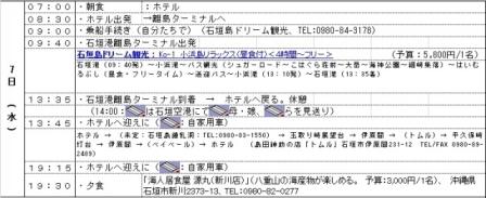 手話とも旅行計画表3