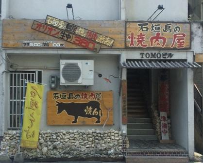 石垣島の焼き肉屋:外観