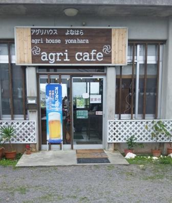 agri cafe:外観