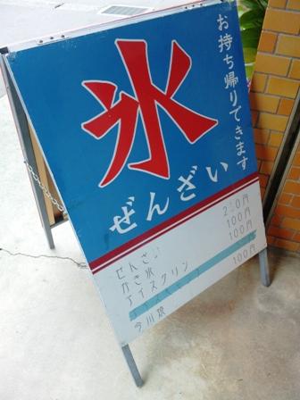 石垣島冷菓:看板