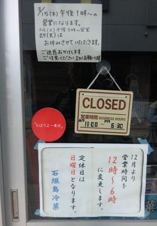 石垣島冷菓:定休日貼り紙