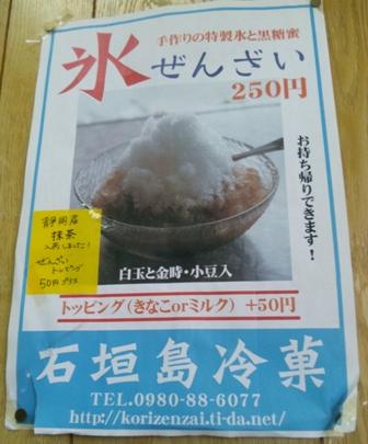 石垣島冷菓:店内2