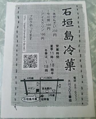 石垣島冷菓:店内3