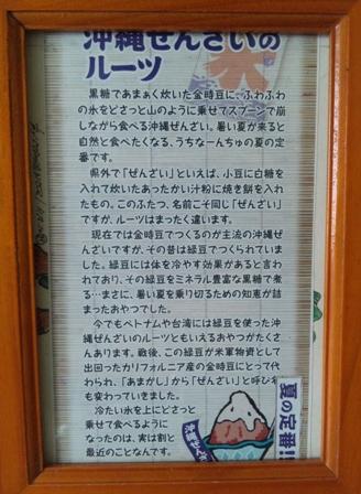 石垣島冷菓:店内4