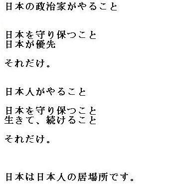 日本人の役目