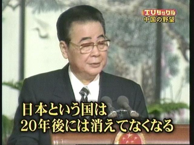 中国の偉い人の発言
