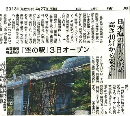 余部鉄橋450