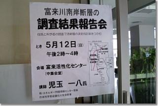 20130512_houkoku.jpg