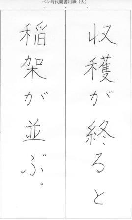 ペン時代201311清書