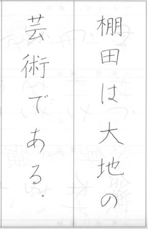 201312_お手本