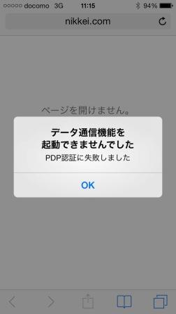 iphone接続できません