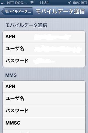 モバイルデータ通信APN