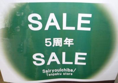 5周年セール1