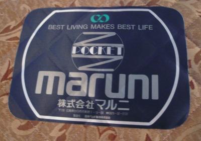 marunibe4.jpg
