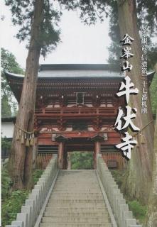 牛伏寺 001 (2)