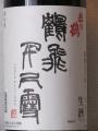 20140208_越の鶴02