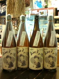 20130121すっぴんるみ子の酒