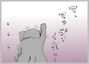 マッディな日2