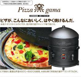 どこでもピザ窯