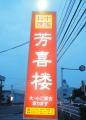 H260919houkirou01.jpg