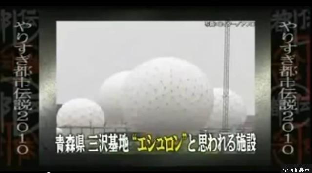 都市伝説 日本人は全て監視されている