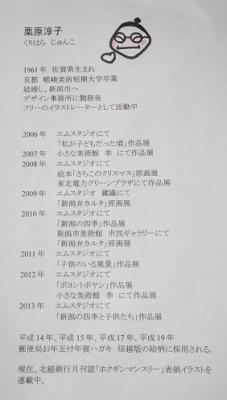 20131125栗原淳子さんプロフィール