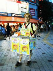 自主周知活動7/14(日)吉祥寺駅北口その3