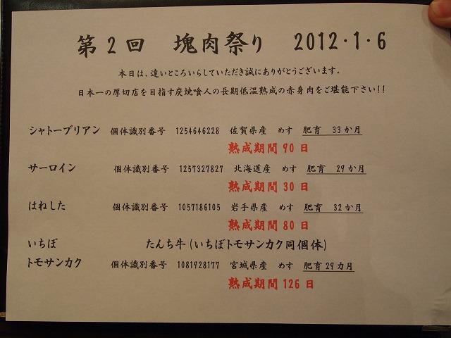 001_20120109142159.jpg