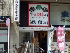 056_kanamachiudon02.jpg
