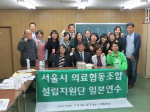 がんばろう!日本と韓国の医療生協!