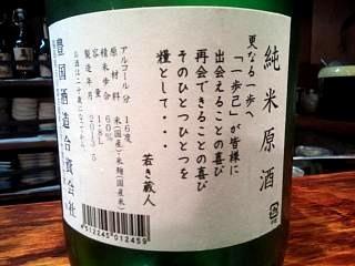20130529福味(その10)