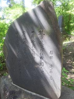 20130531近藤勇の墓(その3)