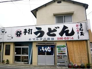 20130504マルタニ製麺(その3)