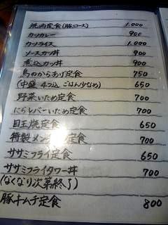 20130525福味(その2)