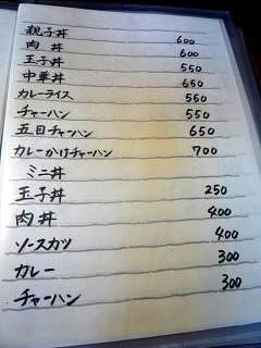 20130525福味(その3)