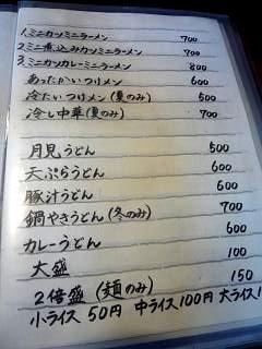 20130525福味(その5)