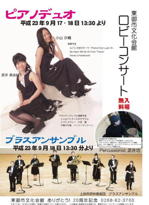 pianoduo_convert_20110826125554.jpg